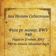 Ноты Johann Sebastian Bach - Fugue in D Minor, BWV 948